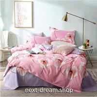 【ベッドカバー3点セット】 花柄 ピンク ダブルサイズ用 掛け布団カバー・ボックスシーツ・枕カバー 寝具 お洒落 m03916