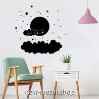 【ウォールステッカー】壁紙 DIY 部屋 装飾 寝室 リビング インテリア 46×58cm 雲とお月さま m02283
