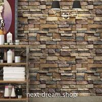 壁紙 60×500cm 石レンガ モダンレトロ 茶色 DIY リフォーム インテリア 部屋/リビング/家具にも 防水 PVC h03942