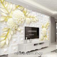 3D 壁紙 1ピース 1㎡ ヨーロッパモダン 白 花 DIY リフォーム インテリア 部屋 寝室 防湿 防音 h03192
