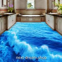 3D 壁紙 1ピース 1㎡ 床用 自然風景 海 波打ち DIY リフォーム インテリア 部屋 寝室 防湿 防音 h03483