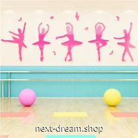 ☆インテリア3Dステッカー☆ バレリーナ ダンス 教室 ピンク 170×50cm 壁用 アクリルシール 子供部屋 m05585