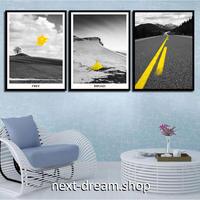 お洒落な壁掛けアートパネル 枠付き3点セット / 各15×20cm 写真 景色 モノクロ背景に黄色 ポスター 絵画 ファブリックパネル m03407