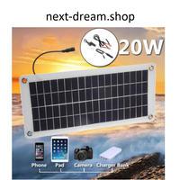 ソーラーパネル DIY  20W 18V 5V  ポータブル  バッテリー充電 新品送料込 m00231