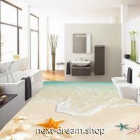 3D 壁紙 1ピース 1㎡ 床用 自然風景 ビーチ ヒトデ DIY リフォーム インテリア 部屋 寝室 防湿 防音 h03549