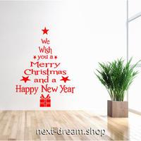【ウォールステッカー】 クリスマス 部屋 店頭 窓 ガラス ショーウィンドウ 剥がせる 壁紙 Merry Christmas ロゴ ツリー  m02096