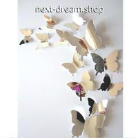 3D ウォールステッカー  蝶々 バタフライ アート  壁用シール DIY おしゃれ キッチン 寝室 リビング トイレ  m01372