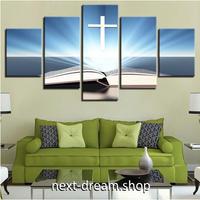 【お洒落な壁掛けアートパネル】 5点セット 聖書 十字架 バイブル 宗教 キリスト教 ファブリックパネル インテリア m04880