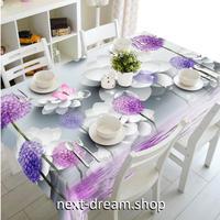 テーブルクロス 140×180cm 4人掛けテーブル用 3Dデザイン ヨーロッパ 防水 おしゃれな食卓 汚れや傷みの防止 m04247
