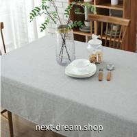 テーブルクロス 130×180cm 4人掛けテーブル用 無地 グレー お茶会 おしゃれな食卓 汚れや傷みの防止 m04323