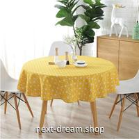 テーブルクロス 150cm 4人掛けテーブル用 ラウンド型 北欧スタイル 黄色 おしゃれな食卓 汚れや傷みの防止 m04244