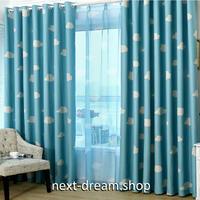 ☆ドレープカーテン☆ 雲柄 ブルー W100cmxH130cm フックタイプ 2枚セット 子供部屋 可愛い ホテル m05677
