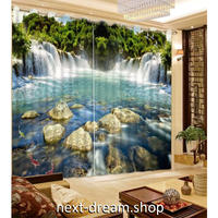 3D 遮光カーテン 203×213cm サイズ多数◎ 滝風景 湖 山 自然 DIY おしゃれ 模様替 子供部屋 オフィス 店舗用  m01822