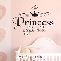 【ウォールステッカー】壁紙 DIY 部屋 シール 寝室 リビング インテリア 45×33cm 英語ロゴ 女の子部屋 プリンセス m02365