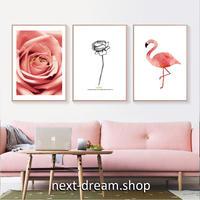 お洒落な壁掛けアートパネル3点セット (枠なし)/ 各30×40cm ピンク フラミンゴ 薔薇 ポスター 絵画 インテリア m03262