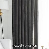 ☆ドレープカーテン☆ 無地 グレー ベルベット W100cmxH250cm 高さ調節可能 フックタイプ 2枚セット ホテル m05725