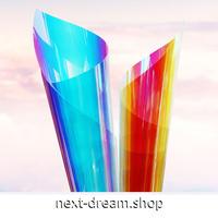 ウィンドウフィルム 68×600cm(6メートル) カラフル UV・紫外線カット 窓ガラス フィルター 眩しさ軽減 m02869