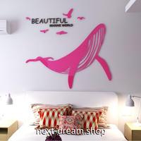 【ウォールステッカー】 立体アクリル ピンクのクジラ Beautiful ロゴ 100×94cm 張付簡単シールタイプ DIY m03583