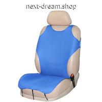 座席シートカバー車 運転席 助手席用 フロント  青色 ブルー  新品送料込 m00499
