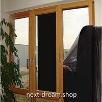 ウィンドウフィルム スモーク 黒 76×1500cm シール  0%vlt 熱除去100% 遮光フィルム 紫外線カット オフィス ガラス 窓 m02983