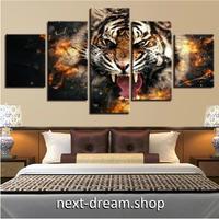 【お洒落な壁掛けアートパネル】 枠付き5点セット 虎 タイガー 威嚇 CG ファブリックパネル インテリア m04652