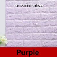 3D壁紙 70×77cm 8PCS レンガ 紫 パープル DIY リフォーム インテリア 部屋/リビング/家具にも 防水ポリエチレン 防音 h04243