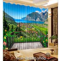 3D 遮光カーテン 203×213cm サイズ多数◎ バルコニーからの自然風景 DIY おしゃれ 模様替 寝室 リビング 子供部屋 オフィス 店舗用  m01779