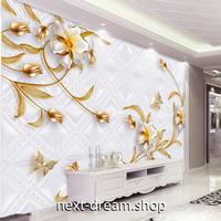 3D 壁紙 1ピース 1㎡ 北欧モダン 花 ゴールド 白 インテリア 部屋 寝室 リビング 防湿 防音 h03049