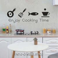 【ウォールステッカー】壁紙 DIY 部屋 シール 寝室 リビング インテリア 20×50cm キッチン ロゴ COOKING TIME m02346