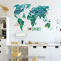 【ウォールステッカー】壁紙 DIY 部屋 装飾 寝室 リビング インテリア 50×70cm 世界地図 地理 人気のスポーツ m02274