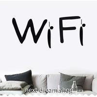 【ウォールステッカー】壁紙 DIY 部屋 シール 寝室 リビング インテリア 21×57cm WiFi ワイファイ 店舗 m02375