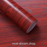 壁紙 60×300cm 木目模様 レッドブラウン 赤茶 Wood  DIY リフォーム インテリア 部屋/キッチン/家具にも 防水PVC h04038