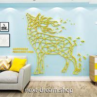 ☆インテリア3Dステッカー☆ 鹿 HAPPINESS ゴールド 122×150cm 壁用 アクリルシール デコ DIY 店舗 会社 m05652