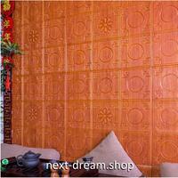【3D壁紙】 70×70cm 木彫りデザイン 赤い木の色 接着剤付 高級クロスステッカー 部屋 リビング ショップ DIY 防水 m03983