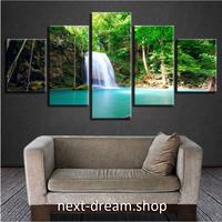 【お洒落な壁掛けアートパネル】 5点セット 滝 緑の森 Nutural 自然風景 ファブリックパネル インテリア m04787