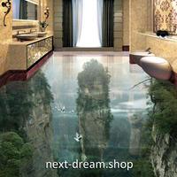 3D 壁紙 1ピース 1㎡ 床用 自然風景 崖の山 DIY リフォーム インテリア 部屋 寝室 防湿 防音 h03402