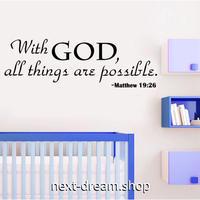 【ウォールステッカー】壁紙 DIY 部屋 シール 寝室 リビング インテリア 60×22cm 英語ロゴ GOD 神さま m02368