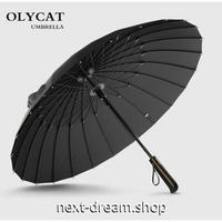 傘 雨傘 メンズ 耐風傘 長傘 紳士傘 UVカット 防風 強度◎ おしゃれ ファッション   新品送料込 m00269