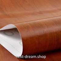 壁紙 60×500cm 木目模様 レッドブラウン 赤茶 DIY リフォーム インテリア 部屋 キッチン 家具にも 防水 防湿 h03780