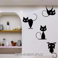 【ウォールステッカー】壁紙 DIY 部屋 シール 寝室 リビング インテリア 28×33cm 黒猫 4匹 イラスト ねこ m02344