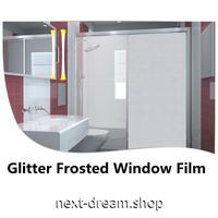 ウィンドウフィルム 白スモーク 122×50cm シール 磨りガラスデザイン グリッター パーテーション UVカット オフィス ガラス 窓 m02969