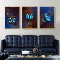 お洒落な壁掛けアートパネル3点セット (枠なし)/ 各40×60cm ブルーバタフライ 蝶々 ポスター 絵画 ファブリックパネル m03275