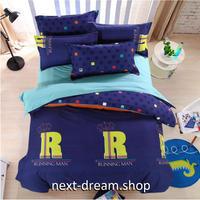 【ベッドカバー4点セット】 RUNNING MAN ロゴ ネイビー ダブルサイズ用 掛け布団カバー・ボックスシーツ・枕カバー×2 寝具 インテリア m03863