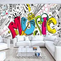 3D 壁紙 1ピース 1㎡ ウォールアート MUSIC 音楽 インテリア 装飾 寝室 リビング 耐水 防湿 h02573