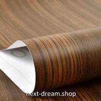壁紙 60×500cm 木目模様 ダークブラウン 焦げ茶色 DIY リフォーム インテリア 部屋 キッチン 家具にも 防水 防湿 h03781
