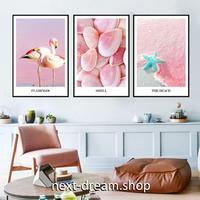 お洒落な壁掛けアートパネル 枠付き3点セット / 各15×20cm ピンク フラミンゴ 貝 海 絵画 ファブリックパネル m03482