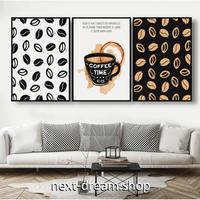 お洒落な壁掛けアートパネル 枠付き3点セット / 各15×20cm コーヒー豆 カフェ 絵画 ファブリックパネル m03451