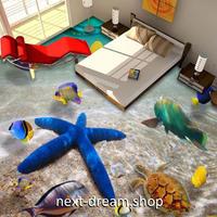 3D 壁紙 1ピース 1㎡ 床用 自然風景 ウミガメ 熱帯魚 DIY リフォーム インテリア 部屋 寝室 防湿 防音 h03540
