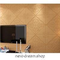 【3D壁紙】 70×70cm 10枚セット 立体ブロックタイルデザイン イエローゴールド 接着剤付 高級クロス 部屋 ショップ DIY m03976