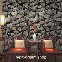3D 壁紙 53×1000㎝ ノスタルジック 石レンガ PVC 防水 カビ対策 おしゃれクロス インテリア 装飾 寝室 リビング h01882